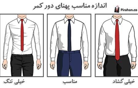 راهنمای اندازه گیری سایز پیراهن مردانه