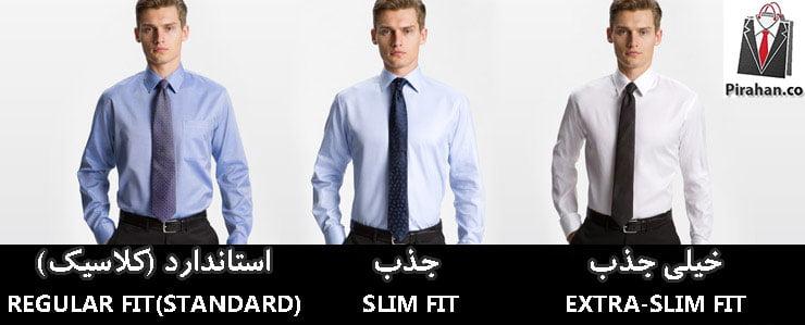 مقایسه سایز اسلیم و کلاسیک پیراهن مردانه