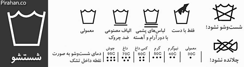 علائم مربوط به برنامه شستوشو پیراهن مردانه با ماشین