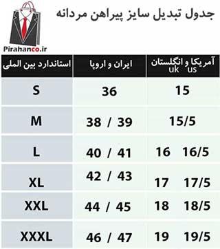 جدول سایز پیراهن مردانه